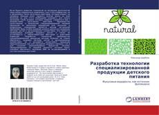Borítókép a  Разработка технологии специализированной продукции детского питания - hoz