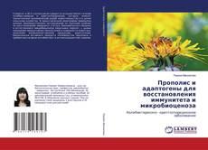 Bookcover of Прополис и адаптогены для восстановления иммунитета и микробиоценоза