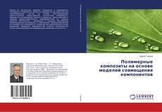 Bookcover of Полимерные композиты на основе моделей совмещения компонентов
