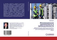 Borítókép a  Инновационная деятельность в промышленности - hoz