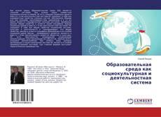 Bookcover of Образовательная среда как социокультурная и деятельностная система