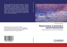 Bookcover of Подготовка учителей к проектированию