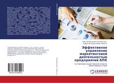 Copertina di Эффективное управление маркетинговой деятельностью предприятий АПК