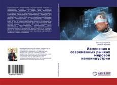 Bookcover of Изменения в современных рынках мировой наноиндустрии