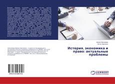 История, экономика и право: актуальные проблемы kitap kapağı