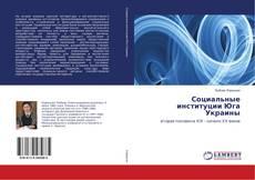 Обложка Социальные институции Юга Украины