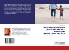 Bookcover of Развитие внимания дошкольников с помощью дидактических игр