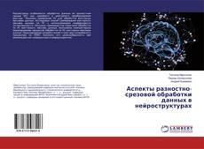 Bookcover of Аспекты разностно-срезовой обработки данных в нейроструктурах