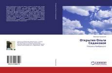 Portada del libro de Открытия Ольги Седаковой