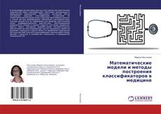 Buchcover von Математические модели и методы построения классификаторов в медицине