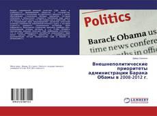 Couverture de Внешнеполитические приоритеты администрации Барака Обамы в 2008-2012 г.