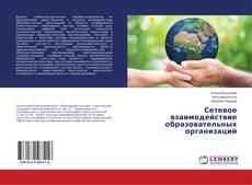 Bookcover of Сетевое взаимодействие образовательных организаций