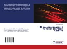 Bookcover of Об электромагнитной природе световых квантов