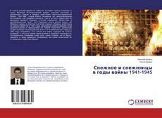 Capa do livro de Снежное и снежнянцы в годы войны 1941-1945