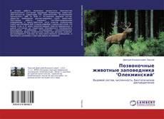 """Bookcover of Позвоночные животные заповедника """"Олекминский"""""""