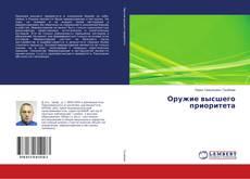 Buchcover von Оружие высшего приоритета