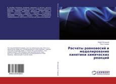 Couverture de Расчеты равновесий и моделирование кинетики химических реакций