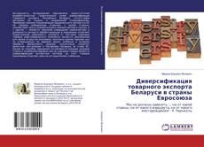 Обложка Диверсификация товарного экспорта Беларуси в страны Евросоюза