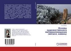 Bookcover of Основы художественного материаловедения (металл, камень)