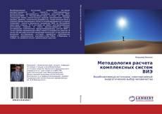Обложка Методология расчета комплексных систем ВИЭ