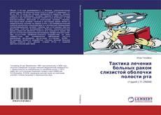 Bookcover of Тактика лечения больных раком слизистой оболочки полости рта