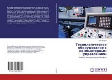 Bookcover of Технологическое оборудование с компьютерным управлением