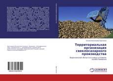 Обложка Территориальная организация свеклосахарного производства