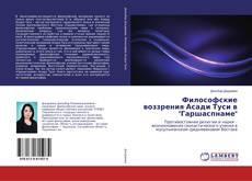 """Buchcover von Философские воззрения Асади Туси в """"Гаршаспнаме"""""""