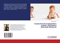 Portada del libro de Coциaльнaя пoддeржкa ceмeй c дeтьми в Омской области