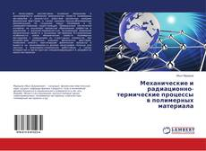 Buchcover von Механические и радиационно-термические процессы в полимерных материала