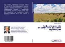 Bookcover of Информационное обеспечение развития территорий