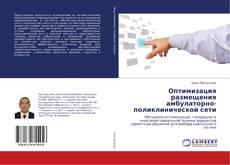 Bookcover of Оптимизация размещения амбулаторно-поликлинической сети