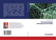 Обложка Генетическая минералогия Кейв