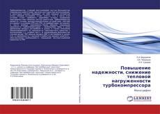 Bookcover of Повышение надежности, снижение тепловой нагруженности турбокомпрессора