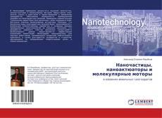 Bookcover of Наночастицы, наноактюаторы и молекулярные моторы
