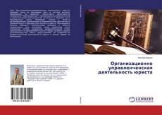Buchcover von Организационно управленченская деятельность юриста
