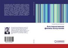 Bookcover of Альтернативная физика излучения
