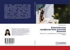 Couverture de Комплексная профилактика отечной болезни