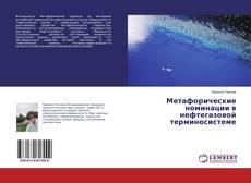 Bookcover of Метафорические номинации в нефтегазовой терминосистеме