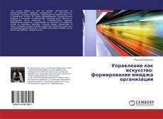 Bookcover of Управление как искусство: формирование имиджа организации