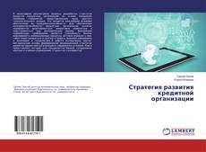 Bookcover of Стратегия развития кредитной организации