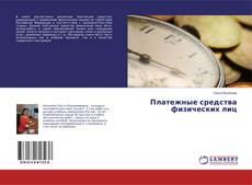 Bookcover of Платежные средства физических лиц
