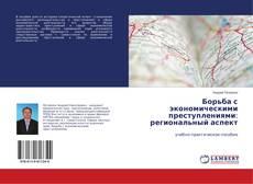Bookcover of Борьба с экономическими преступлениями: региональный аспект