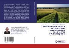 Buchcover von Венгерские мотивы в литературно-философском творчестве Г.С.Сковороды