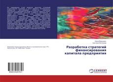Обложка Разработка стратегий финансирования капитала предприятия