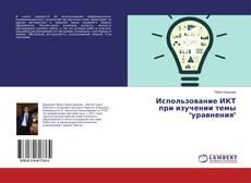"""Buchcover von Использование ИКТ при изучении темы """"уравнения"""""""