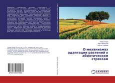 Buchcover von О механизмах адаптации растений к абиотическим стрессам