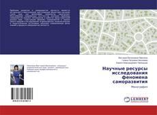 Buchcover von Научные ресурсы исследования феномена саморазвития