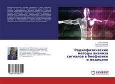 Радиофизические методы анализа сигналов в биофизике и медицине kitap kapağı