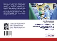 Portada del libro de Клинические случаи острого панкреатита в хирургической практике